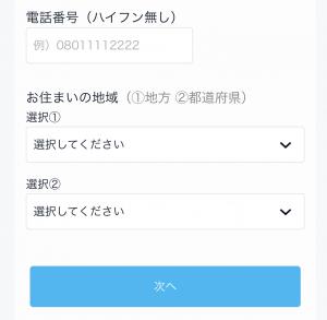 U-NEXT登録・支払い手順解説